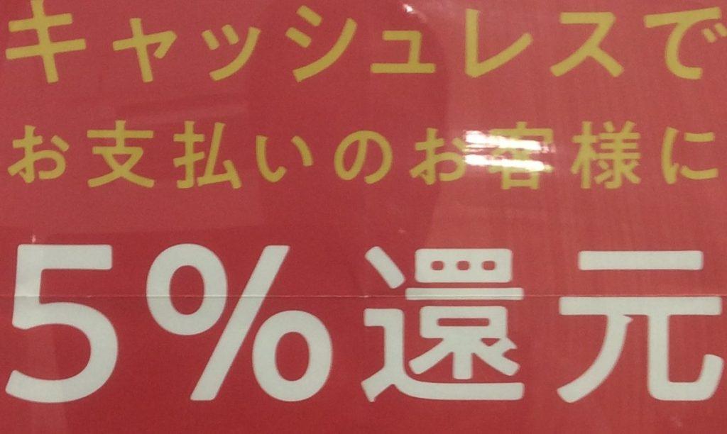 マカリィ ( 群馬県 太田市 ) ( 理容 美容 床屋 ) キャッシュレス 消費者還元事業 ポイント 5% 還元 事業者 の 認定 を 経済産業省 より 受けました !