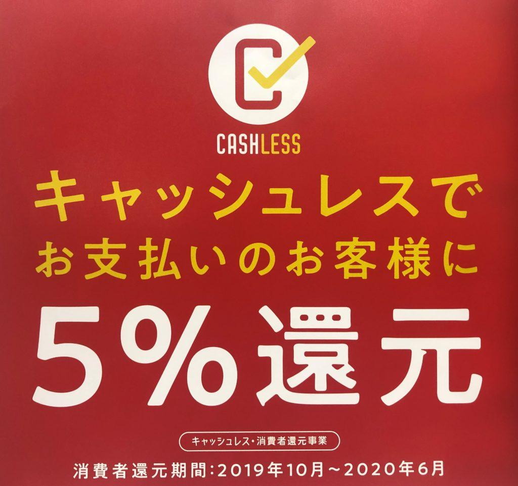 群馬県 太田市 理容 床屋 とこや 美容 ペイペイ ラインペイ d払い クレジットカード キャッシュレス ポイント 5%還元 対応 に マカリィ なりました
