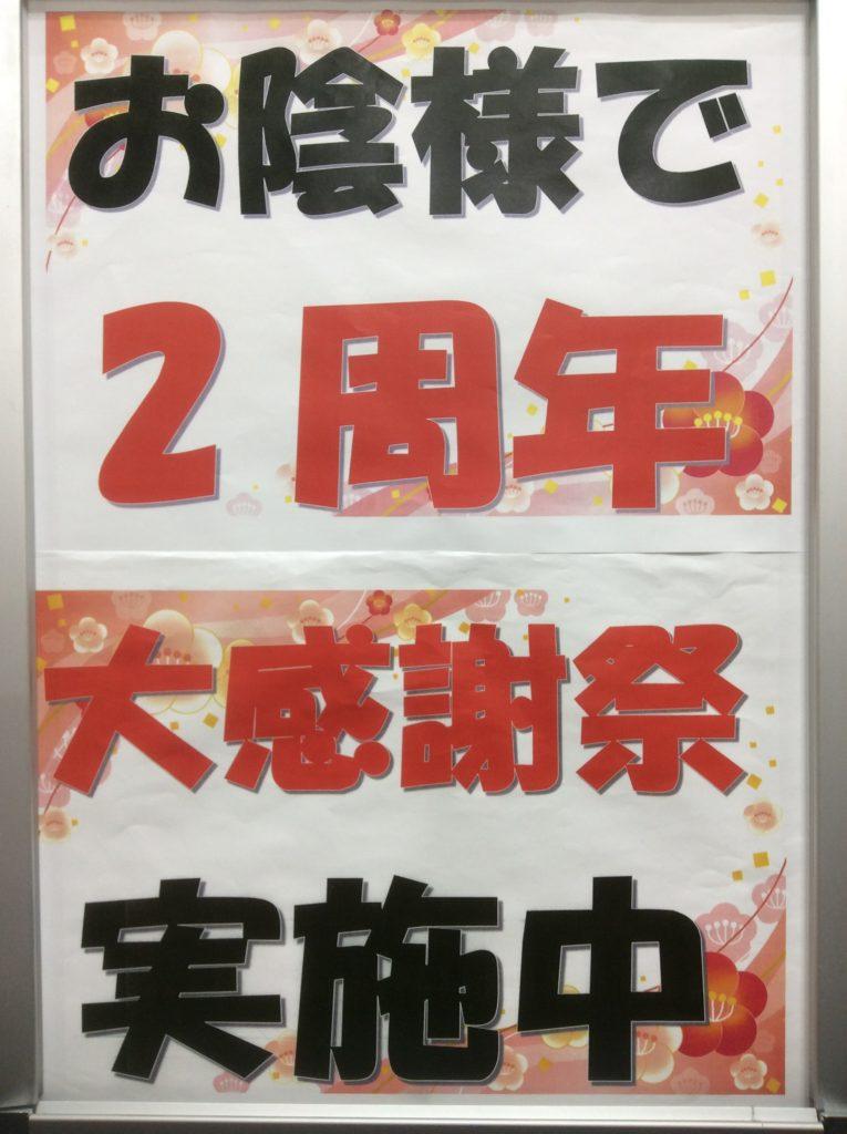 【祝2周年!12月大感謝祭実施中!】 群馬県 太田市 理容室 理容店 マカリィ です。