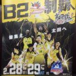SUBARU Presents 群馬クレインサンダーズ 太田市 運動公園市民体育館 にやってきます!【お知らせ】
