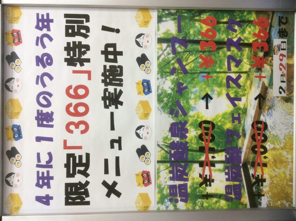 群馬県 太田市 理容 美容 床屋 マカリィ 【2020年2月キャンペーン実施のご案内】