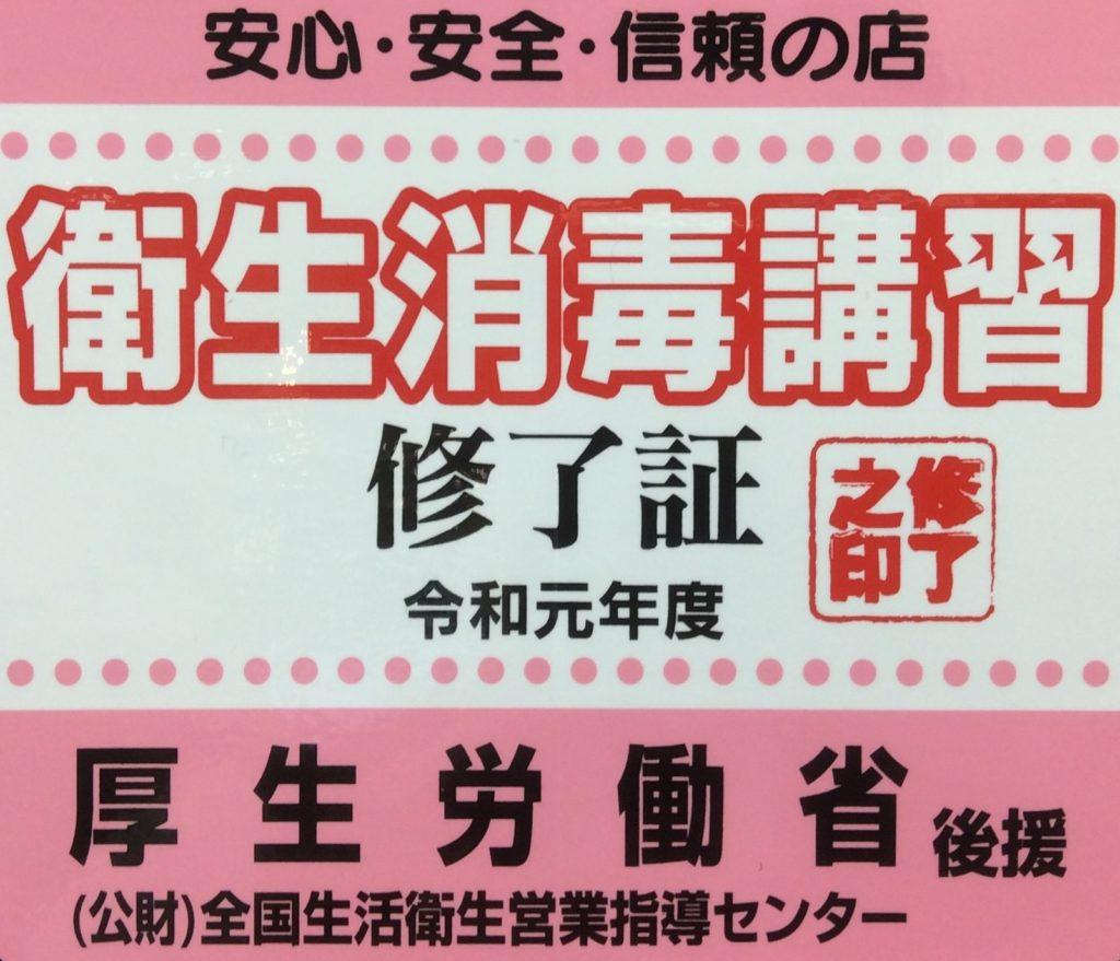 【重要・緊急】 群馬県 太田市 新型コロナウィルス 感染予防対策 理容 床屋 美容 マカリィ より