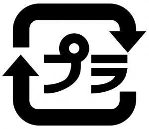 【2020年7月1日(水)~】群馬県 太田市 理容室 美容室 床屋 とこや マカリィ 「 プラスチック製買物袋有料化実施 のお知らせ 」