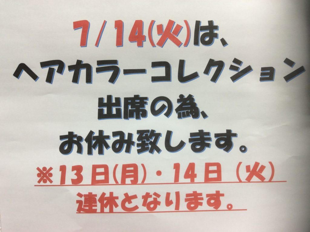 群馬県 太田市 理容室 美容室 床屋 とこや マカリィ 【2020年7月臨時休業のお知らせ】