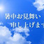お盆 お知らせ 群馬県 太田市 理容室 美容室 床屋 とこや 理髪店 マカリィ