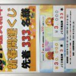 メンズ レディース 理容室 美容室 床屋 群馬県 太田市 マカリィ 【 2021年 1月 新春 キャンペーン の ご案内 】
