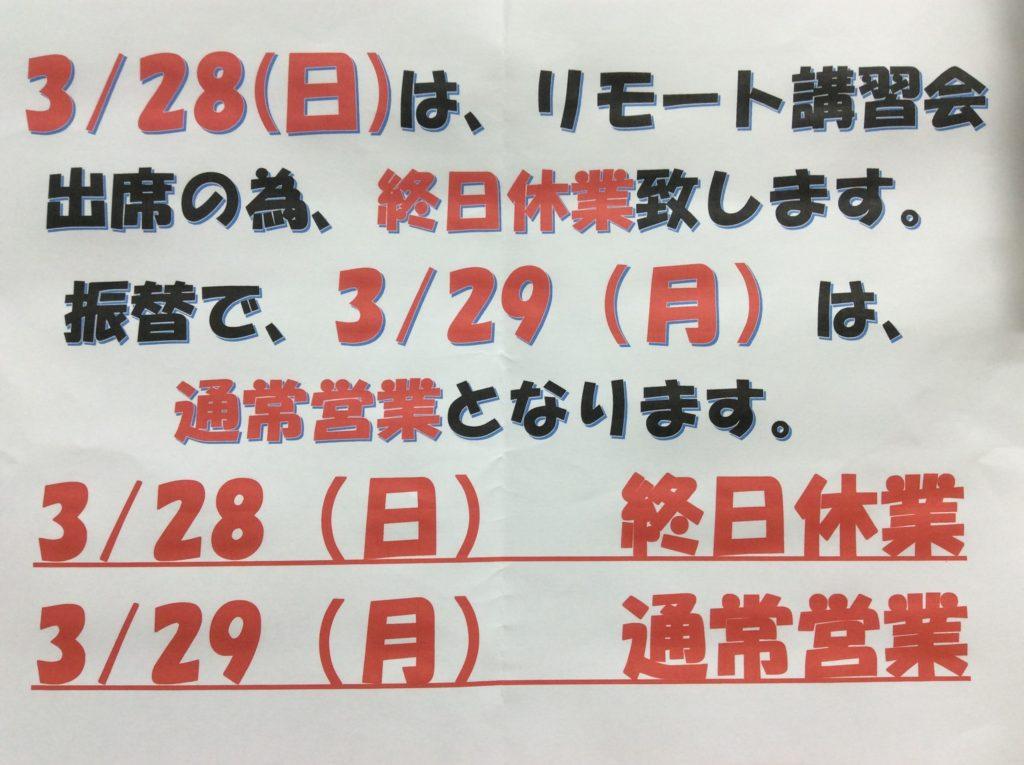 群馬県 太田市 理容店 美容室 床屋 理髪店 ヘアー ガーデン マカリィ 2021年 3月 特別休業 振替営業 の お知らせ