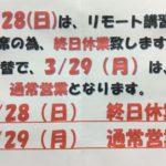 【再掲載】 群馬県 太田市 床屋 理容 美容 理髪 マカリィ 2021年3月28日休業 3月29日営業 ご案内