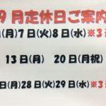 群馬県 太田市にある理容 床屋 美容 理髪 調髪のマカリィです。2021年9月の当店定休日は大幅な変更がございます。